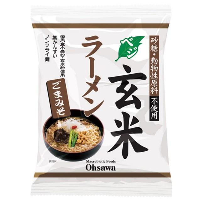 ベジ玄米ラーメン(醤油・みそ・しお・胡麻味噌・)