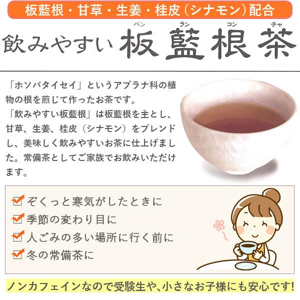 飲みやすい〈板藍根茶〉