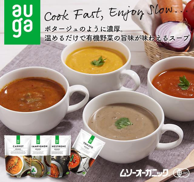 有機JAS AUGA オーガニック トマトスープ MUSO